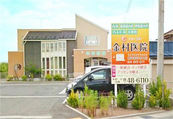 山形県の内科医 金村医院