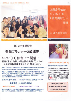 青森・宮城ー山形、3県合同の美腸プランナー2級資格取得講座