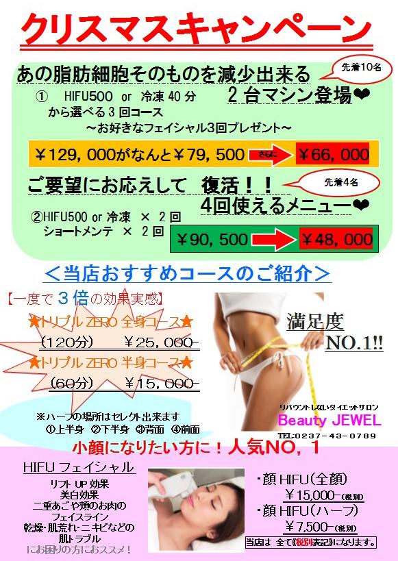 美腸12月キャンペーン